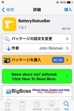 jbapp-batterystatusbar-03