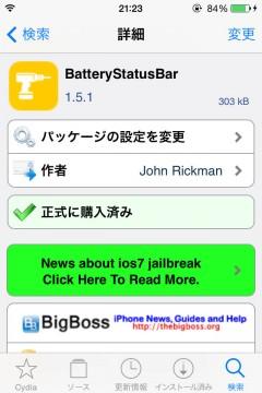 jbapp-batterystatusbar-04