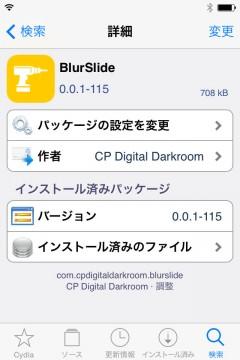 jbapp-blurslide-beta-test-03