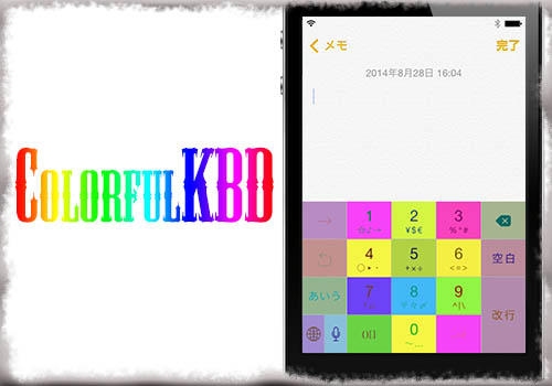 jbapp-colorfulkbd-01