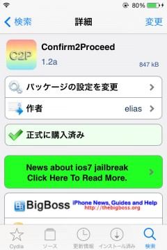 jbapp-confirm2proceed-04
