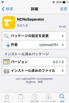 jbapp-ncnoseparator-03
