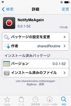 jbapp-notifymeagain-03