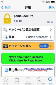 jbapp-paniclockpro-03
