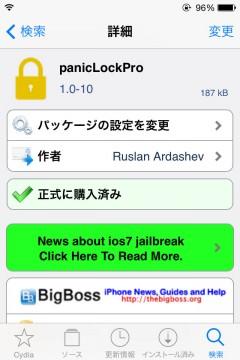jbapp-paniclockpro-04