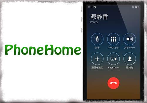 jbapp-phonehome-01