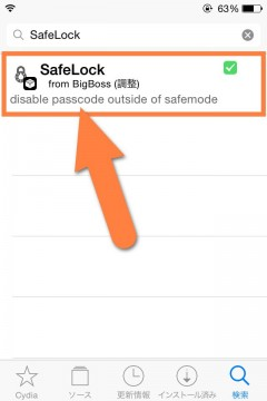 jbapp-safelock-02