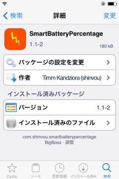jbapp-smartbatterypercentage-03