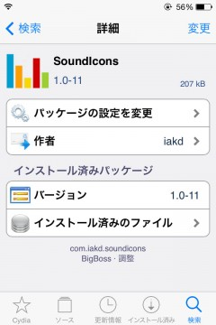 jbapp-soundicons-03