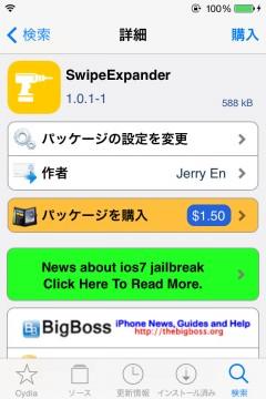 jbapp-swipeexpander-03