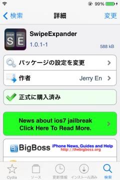 jbapp-swipeexpander-04