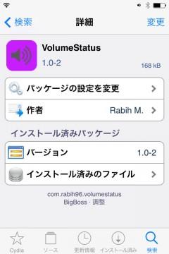 jbapp-volumestatus-03