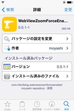 jbapp-webviewzoomforceenabler-02