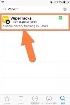 jbapp-wipetracks-02