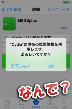 cydia-would-like-to-use-your-current-location-02