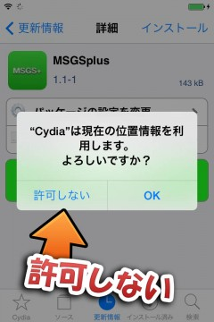 cydia-would-like-to-use-your-current-location-03