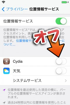 cydia-would-like-to-use-your-current-location-04