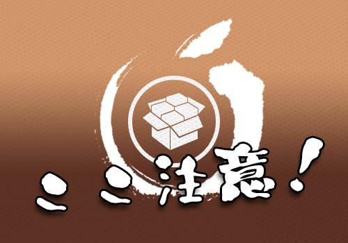 ios7-jailbreak-pangu-backup-point-01