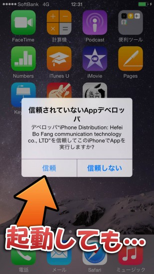 ios8-iphone6-iphone6plus-pangu-running-nooooo-04