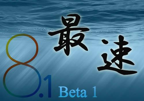ios81-beta-release-fastest