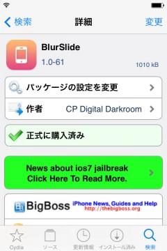 jbapp-blurslide-04