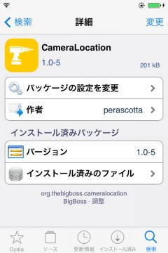 jbapp-cameralocation-03