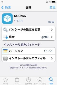 jbapp-nccalc7-03