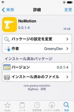 jbapp-nomotion-03