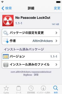 jbapp-nopasscodelockout-03