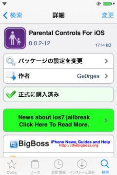 jbapp-parentalcontrolsforios-04