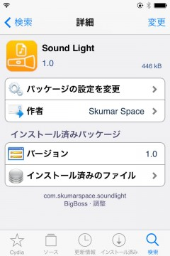 jbapp-soundlight-03