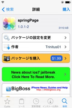 jbapp-springpage-03