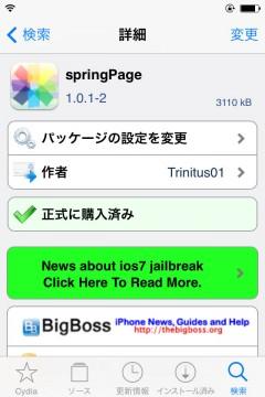 jbapp-springpage-04