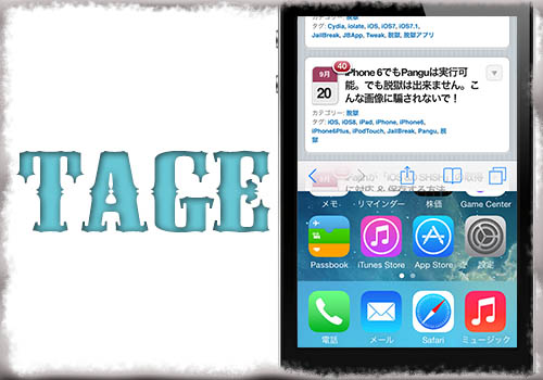 jbapp-update-grabby-v13-support-ios7-01