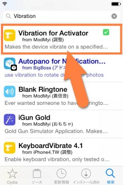jbapp-vibration-for-activator-02