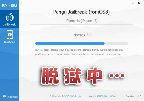 how-to-pangu-for-ios8-untethered-jailbreak-v1.1-03