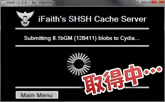 howto-get-shsh-ios81-ifaith-02