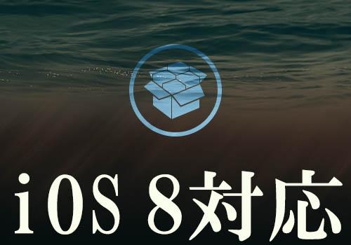 howto-ios8-pangu-jailbreak-cydia1113-install-01