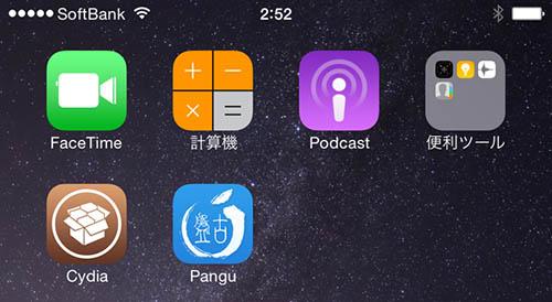 howto-pangu-app-install-cydia-ios8-untethered-jailbreak-05