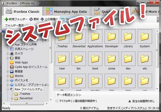 ios8-pangu-untethered-jailbreak-file-ifunbox-afc2d-v11-03