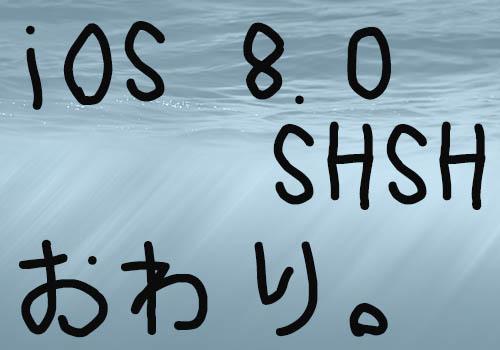ios80-shsh-closed