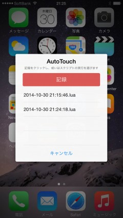 jbapp-autotouch-for-ios8-init-release-04