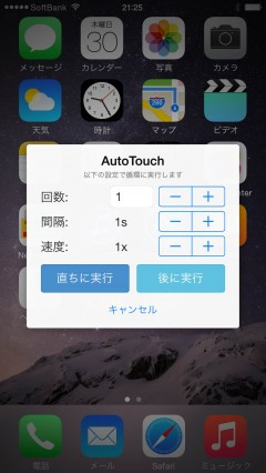 jbapp-autotouch-for-ios8-init-release-05