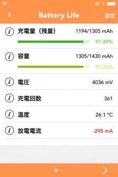 jbapp-batterylife-05