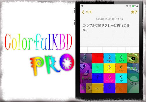 jbapp-colorfulkbdpro-01