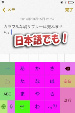 jbapp-colorfulkbdpro-05