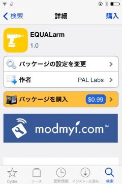 jbapp-equalarm-02