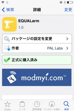 jbapp-equalarm-03