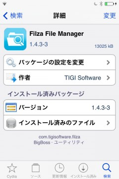 jbapp-filzafilemanager-03