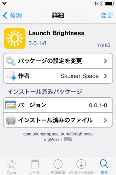 jbapp-launchbrightness-03